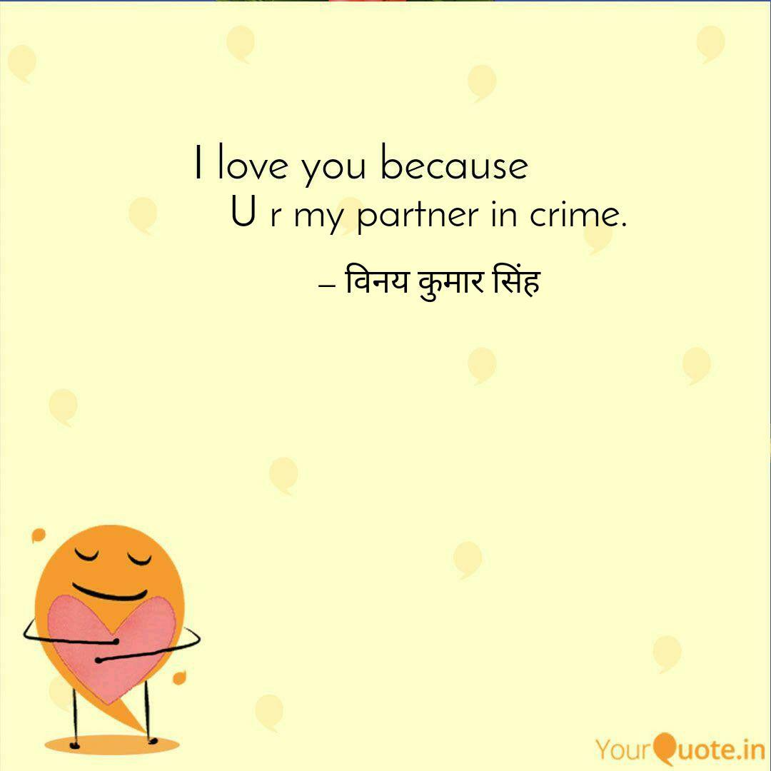 U R My Partner In Crime Quotes Writings By Vinay Kumar