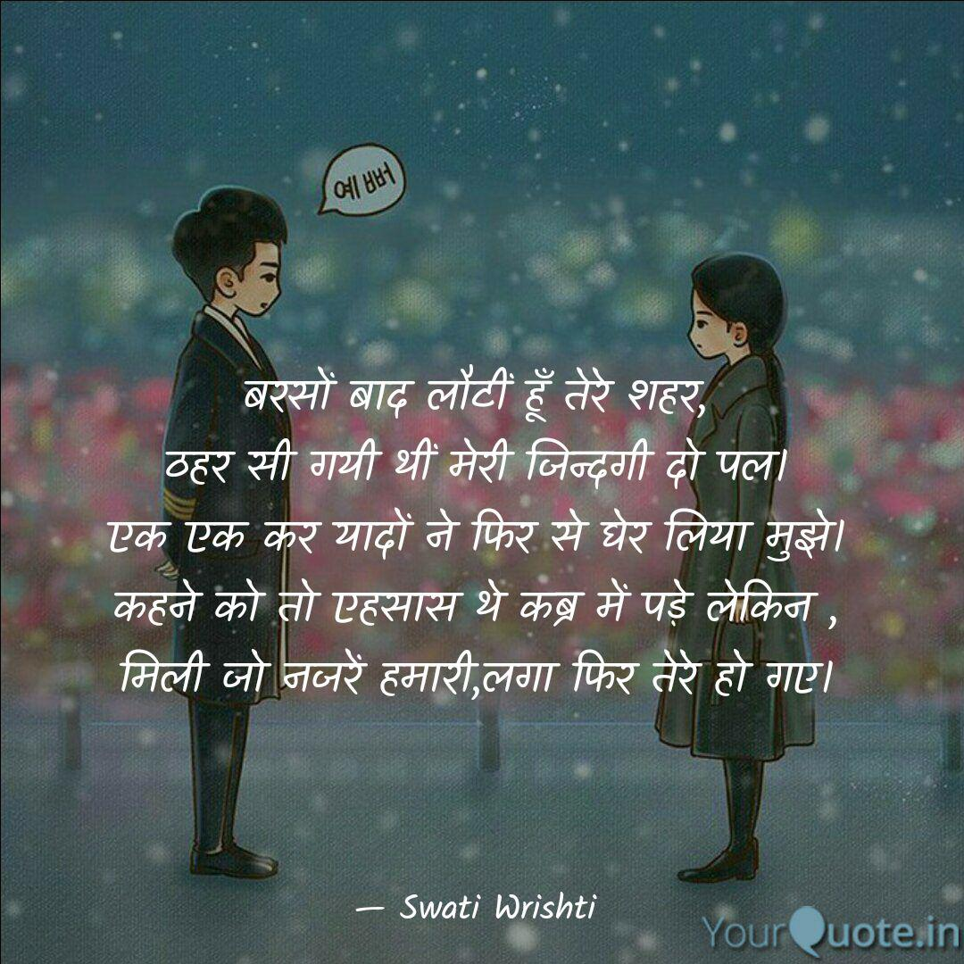 best reunion quotes status shayari poetry thoughts yourquote