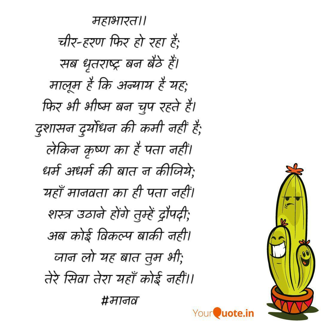 मह भ रत च र हरण फ र ह Quotes Writings By Navneet Singh Bhardwaj Yourquote