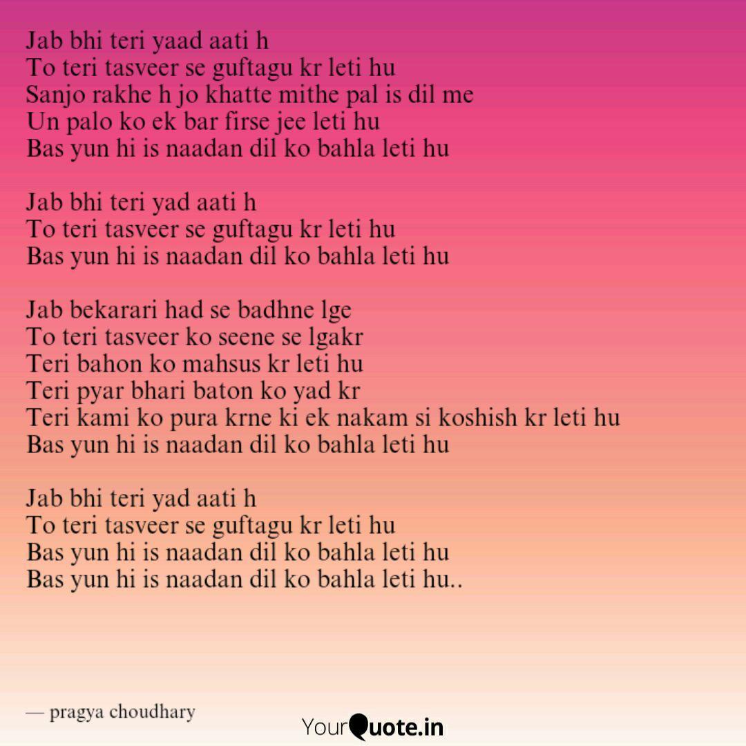 Teri song bhi video yaad download aayegi jab Jab Bhi