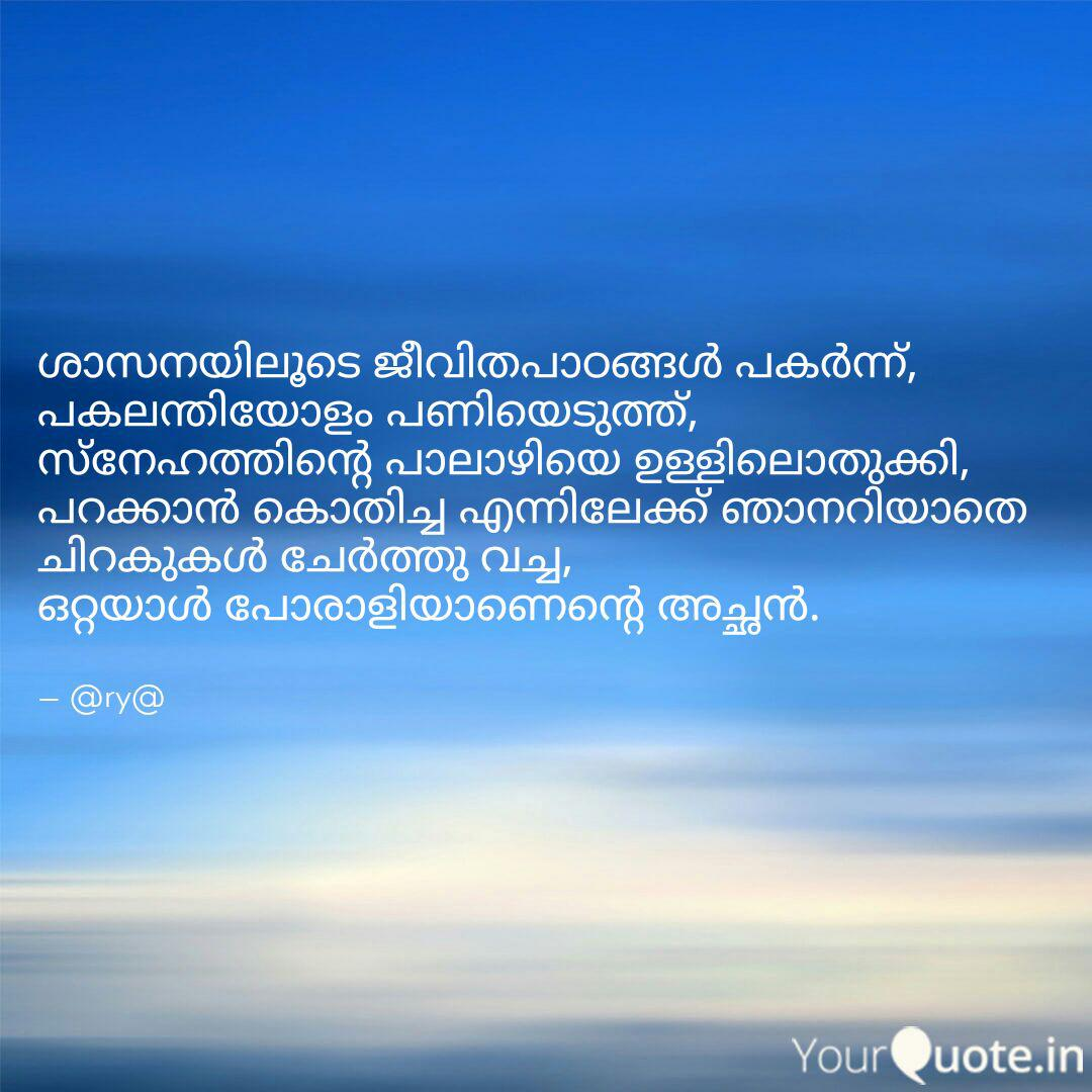 father daughter relationship achan quotes in malayalam