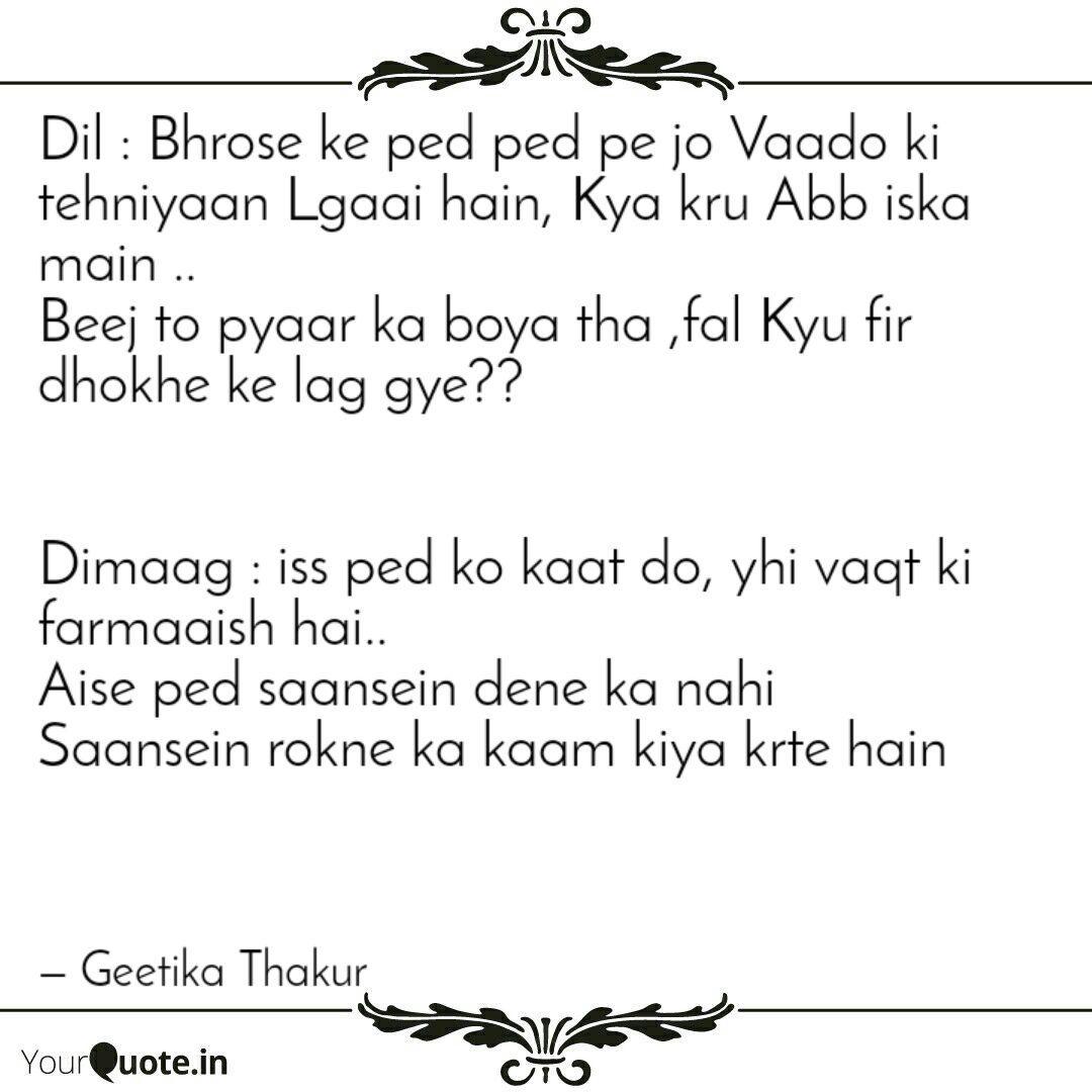 Dil Bhrose Ke Ped Ped P Quotes Writings By Geetika Thakur