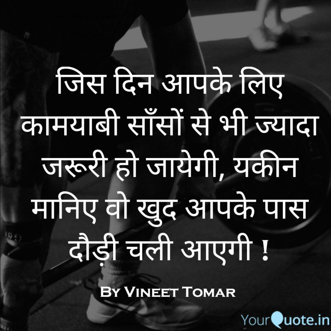 god always you quotes writings by vinit tomar yourquote