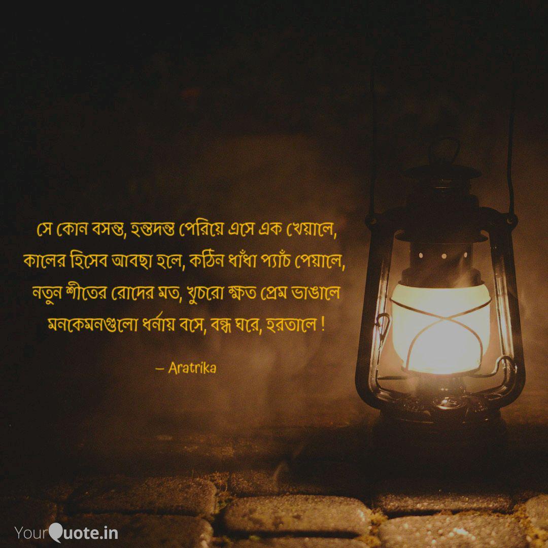 Best Bengali Quotes Status Shayari Poetry Thoughts