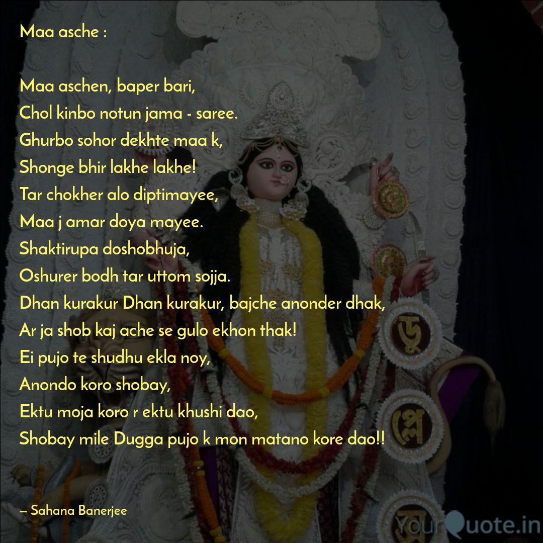 maa asche maa aschen quotes writings by sahana banerjee