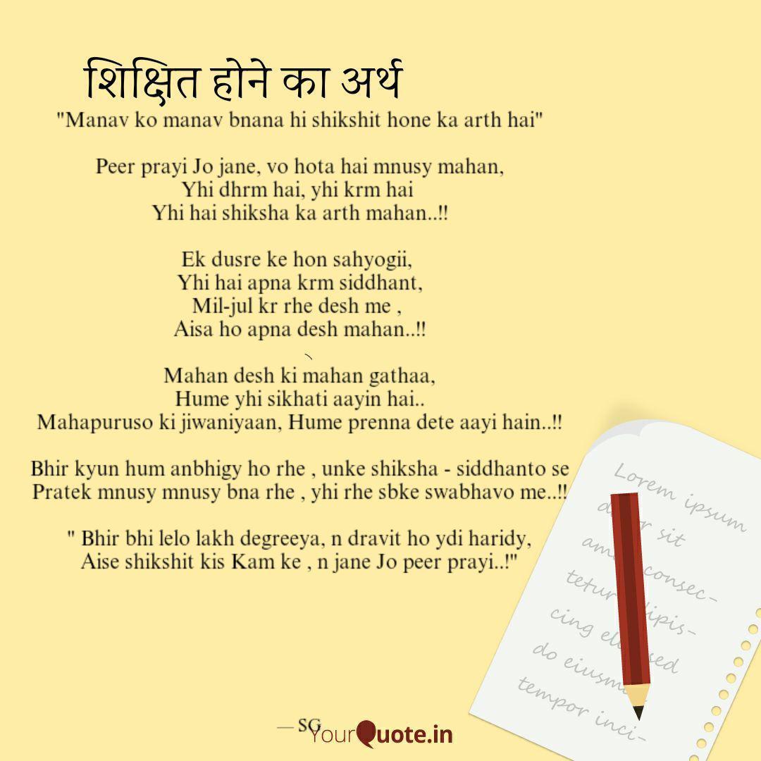 Manav ko manav bnana hi     | Quotes & Writings by मेरी