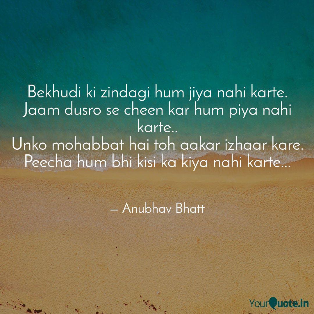 Anubhav Bhatt (Anubhav Bhatt) Quotes | YourQuote