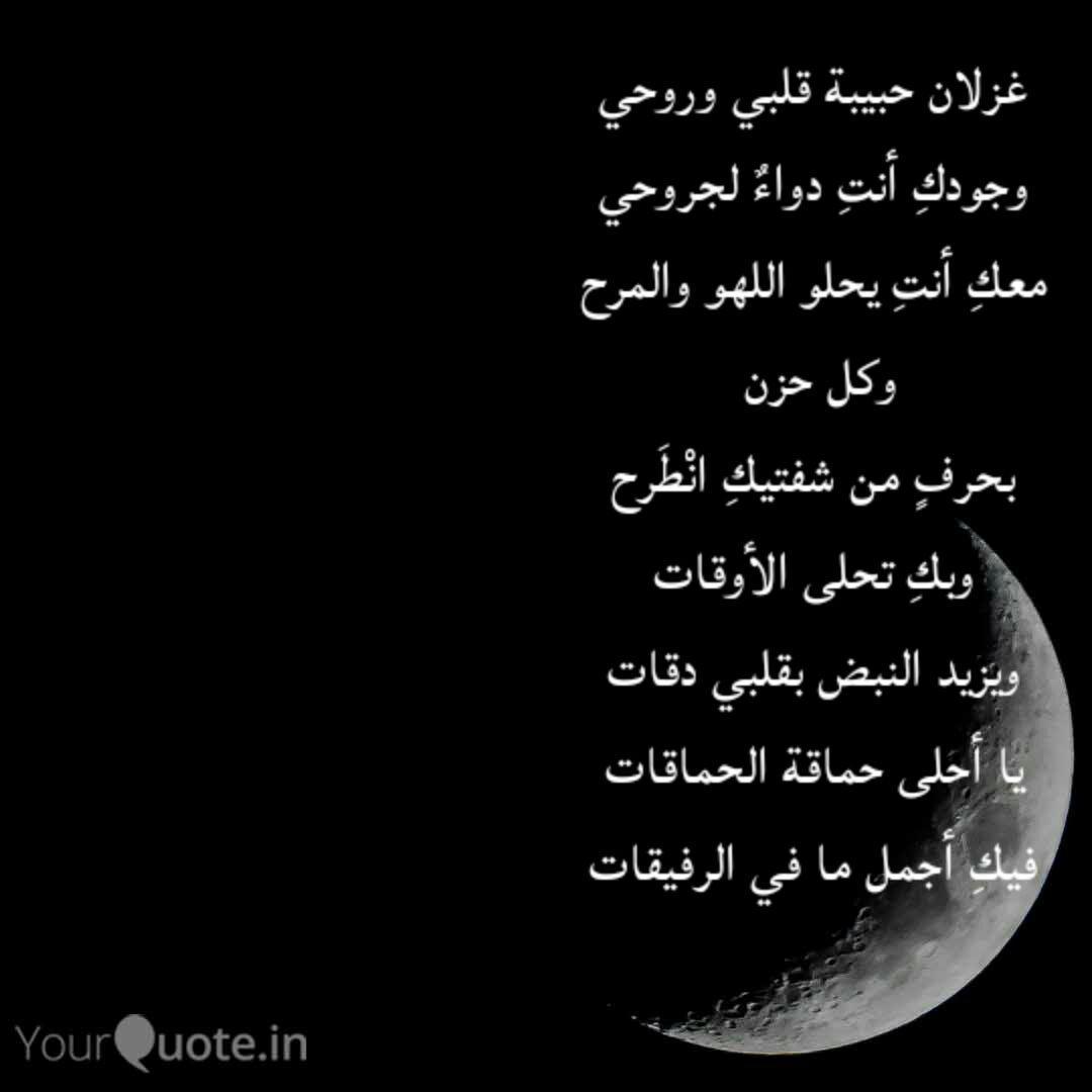 غزلان حبيبة قلبي وروحي وج Quotes Writings By إدريس بن