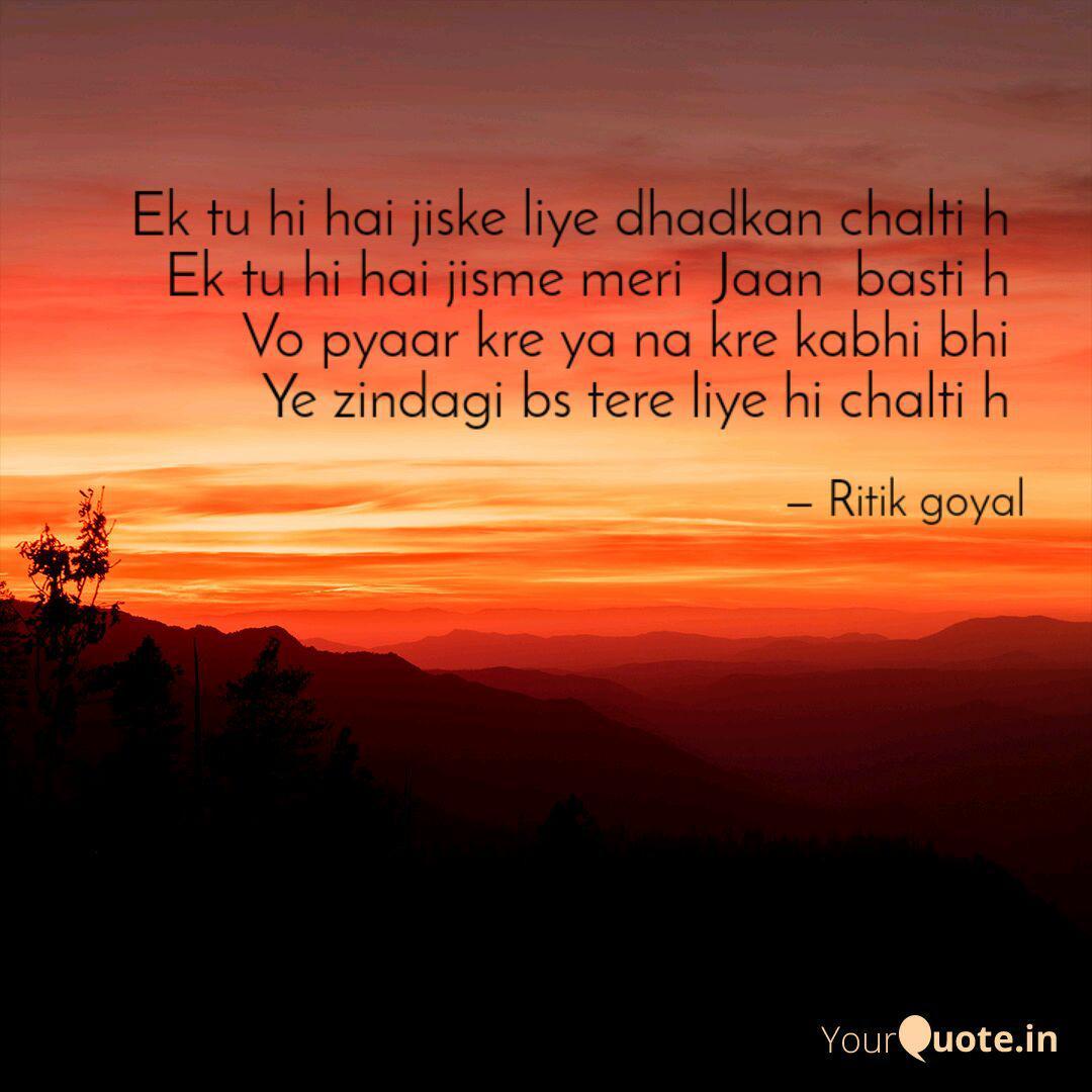 ritik goyal ritik goyal quotes yourquote