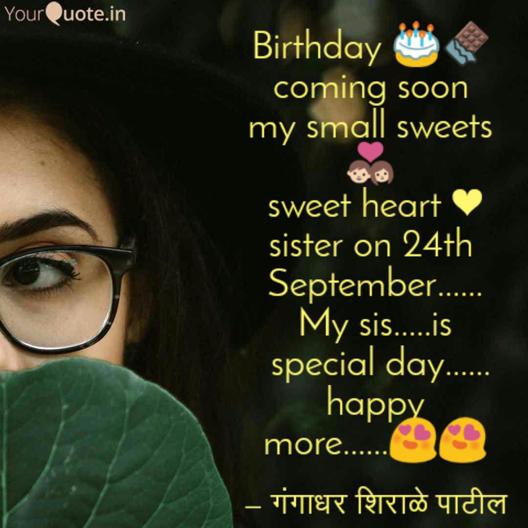 Birthday Coming Soo Quotes Writings By ग ग धर श र ळ प ट ल Yourquote