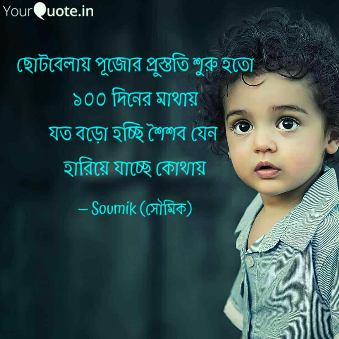 best chotobela quotes status shayari poetry thoughts yourquote