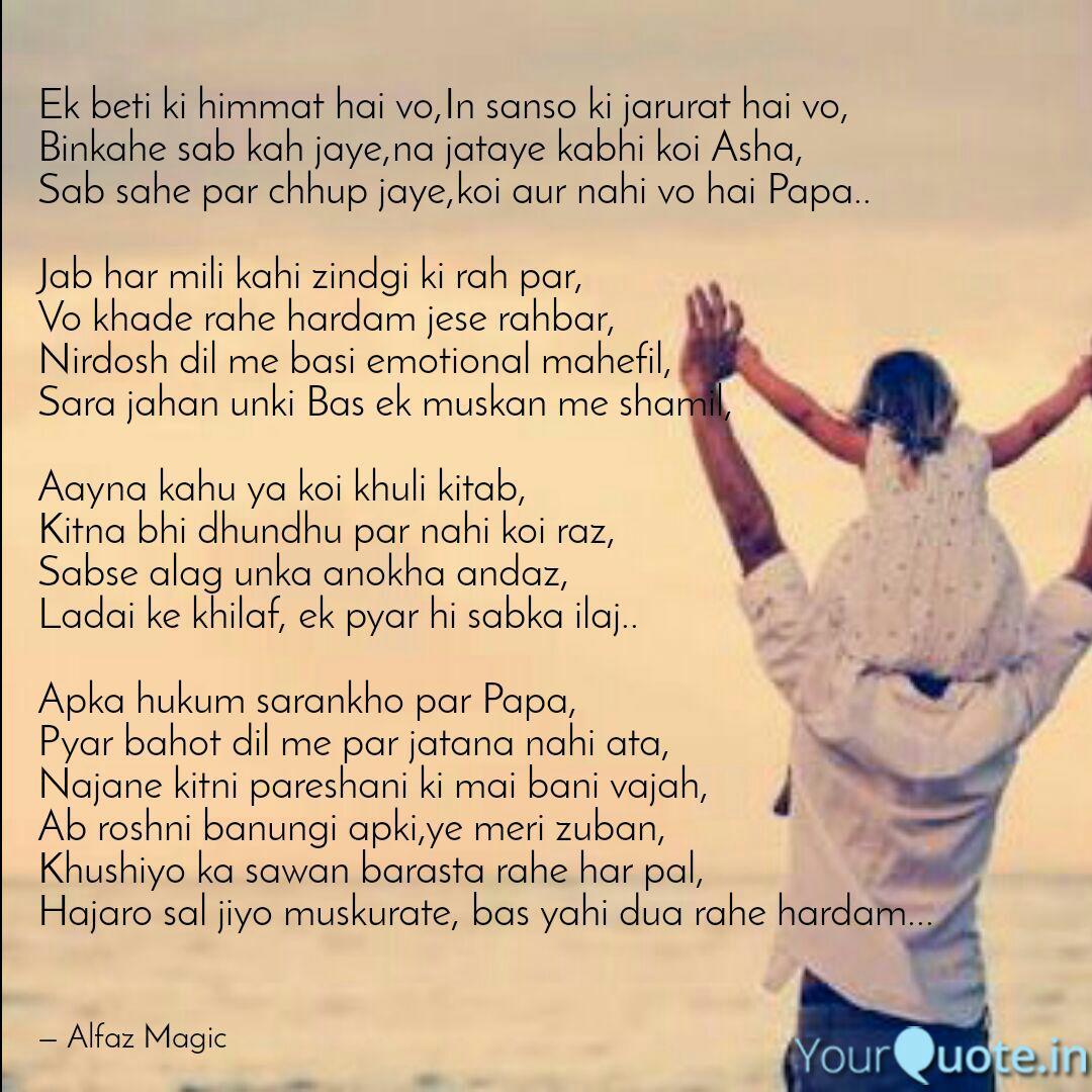Ek beti ki himmat hai vo,    | Quotes & Writings by CA Nehal