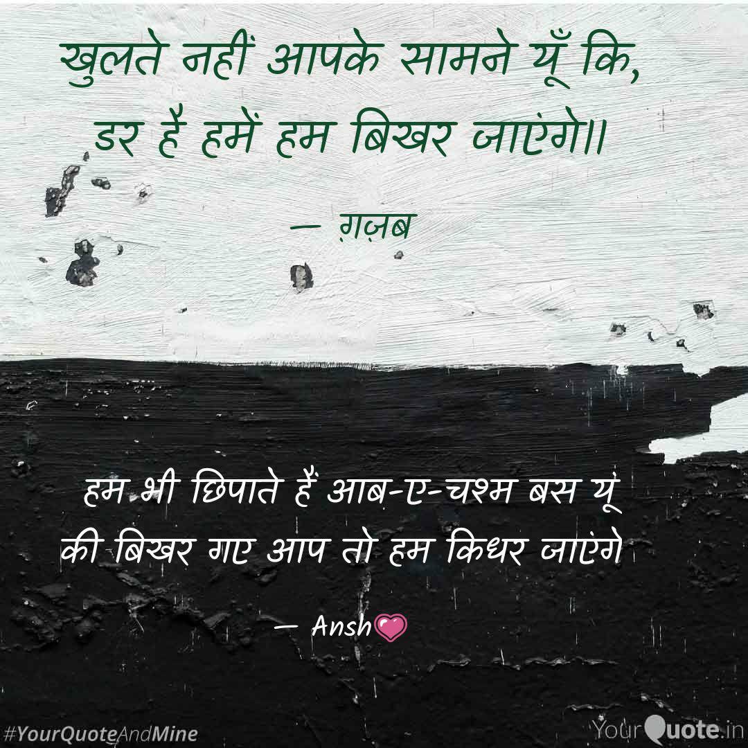 Romantic Shayari Whatsapp Status Ansh Pandit Shayari ...