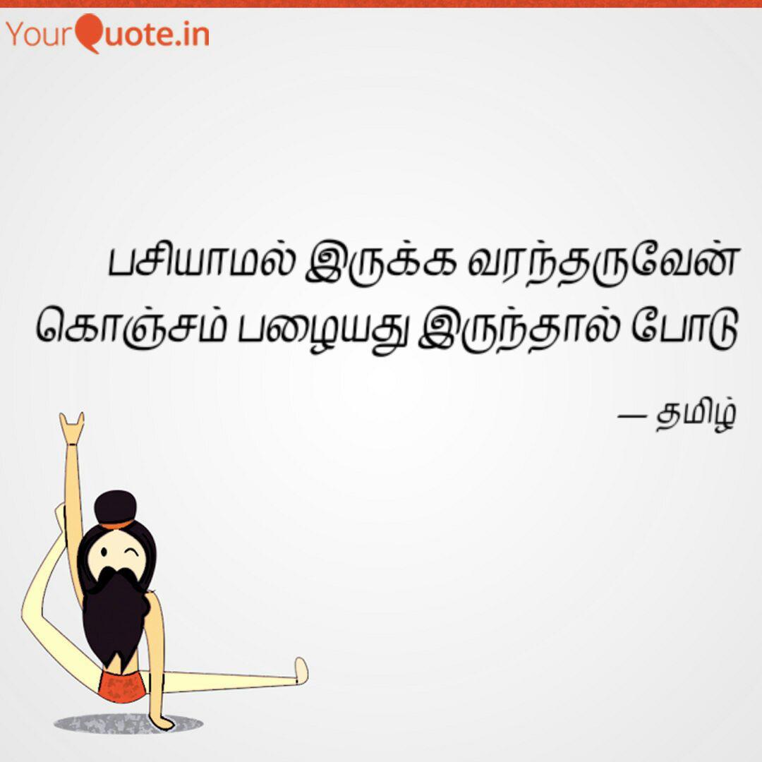 Tamil À®¤à®® À®´ Quotes Yourquote