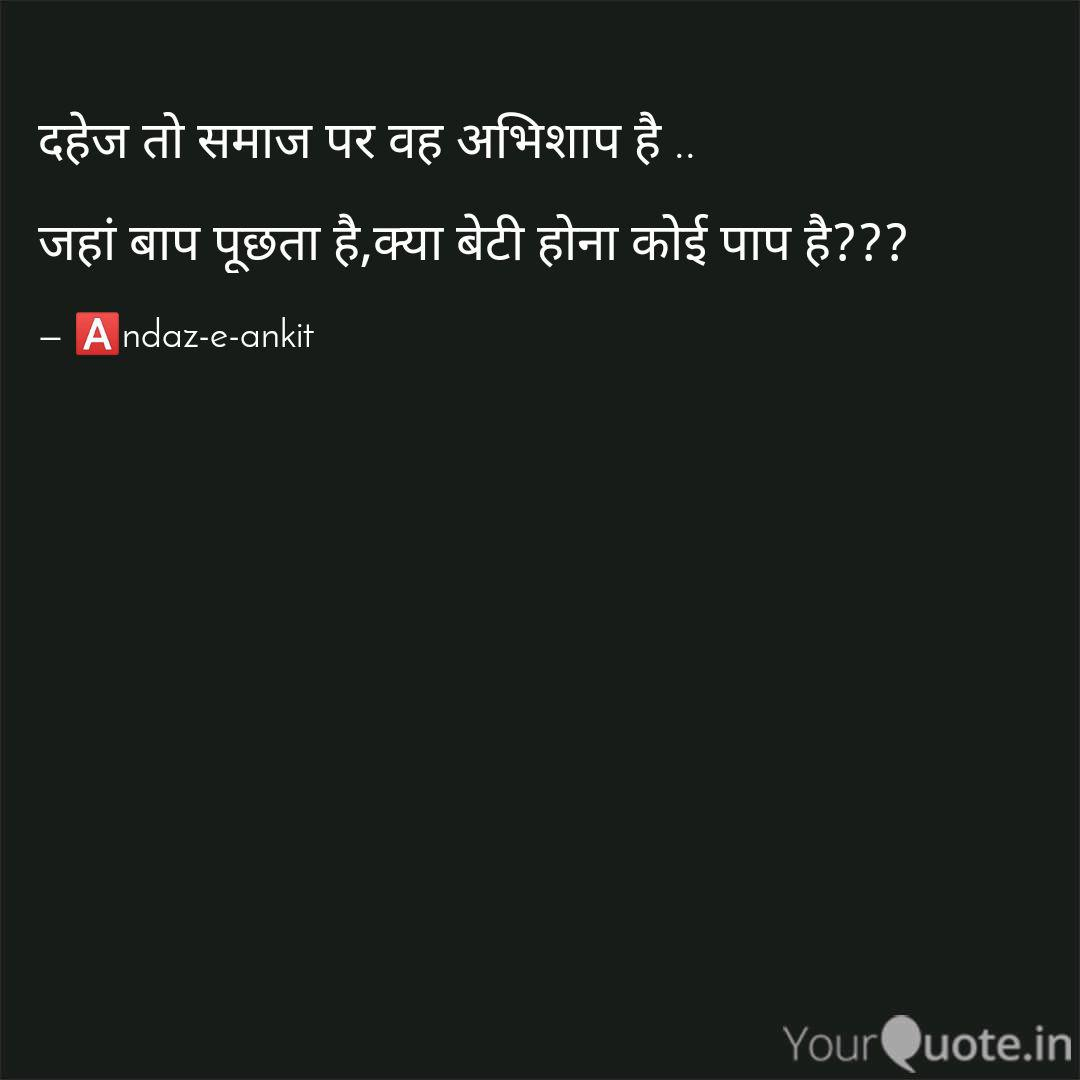 Best Dowry Quotes Status Shayari Poetry Thoughts