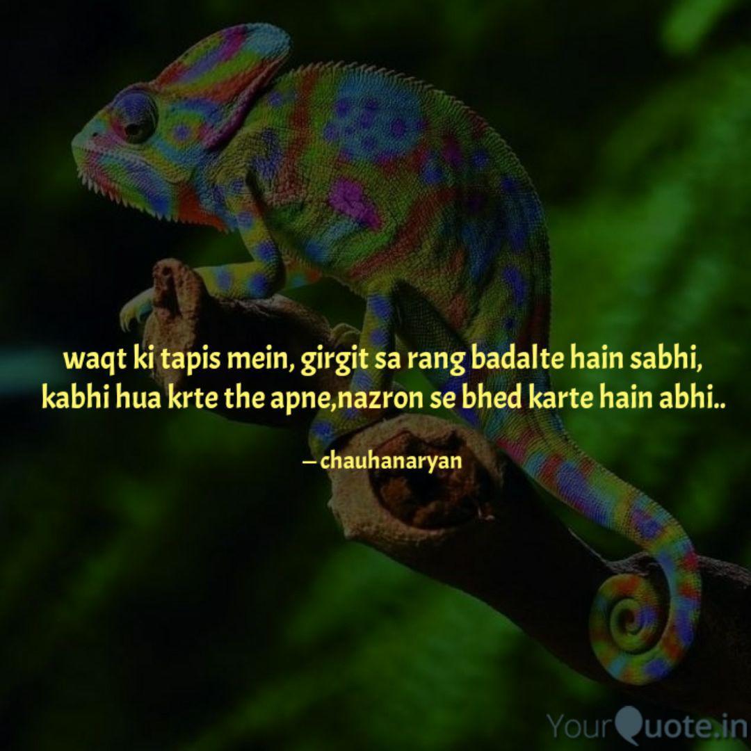 Waqt Ki Tapis Mein Girgi Quotes Writings By Aryan Chauhan