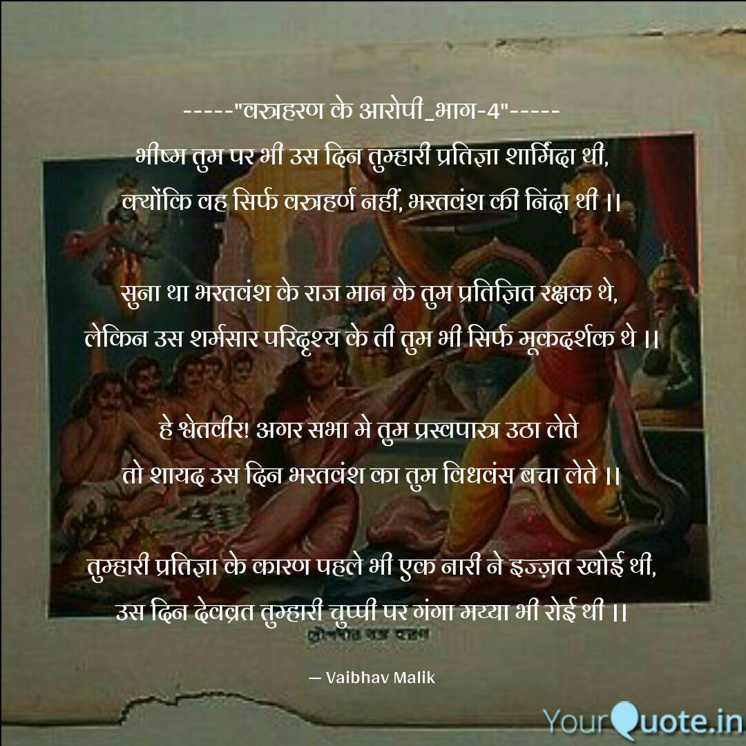 Best Bhishma Quotes Status Shayari Poetry Thoughts Yourquote