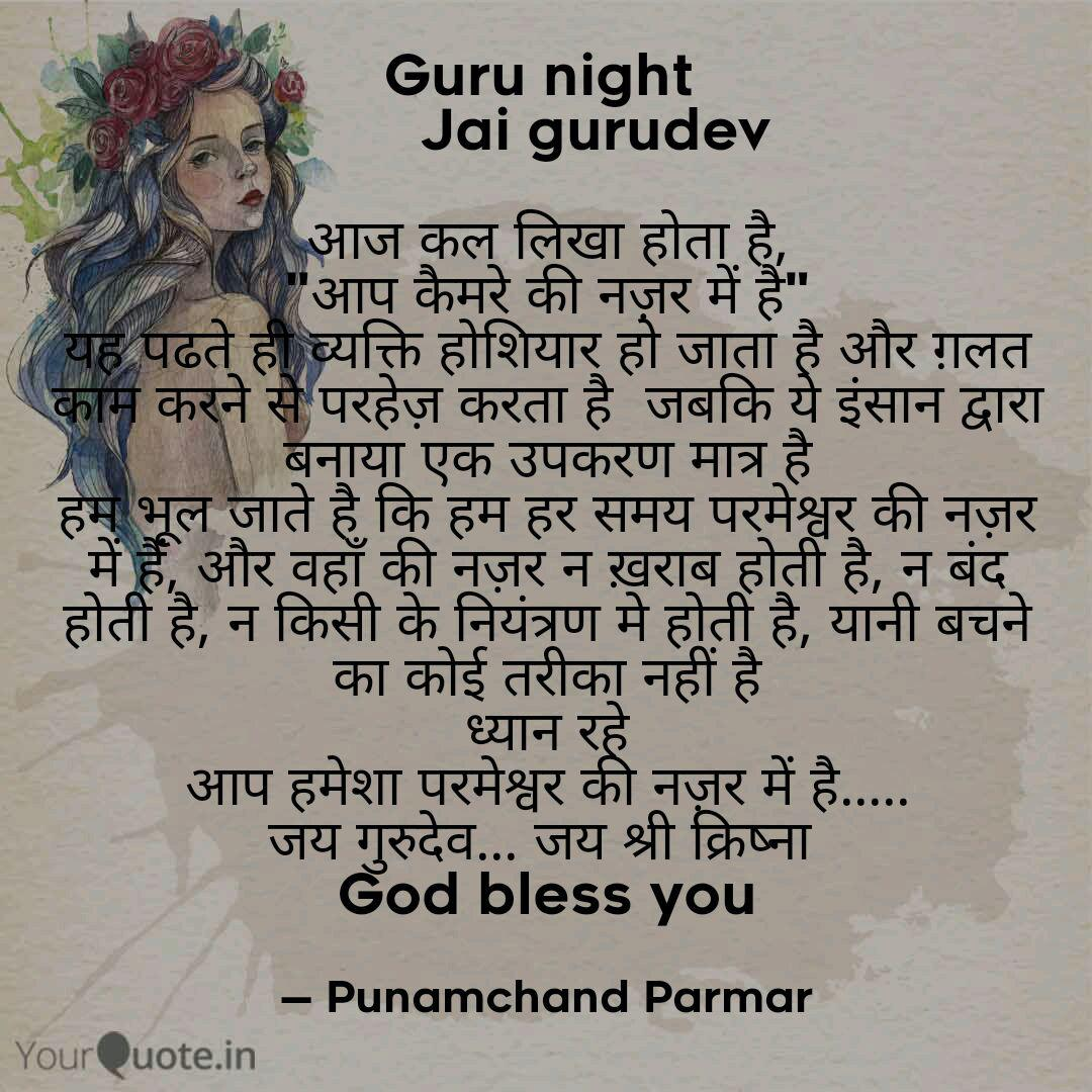 guru night jai gu quotes writings by punamchand parmar