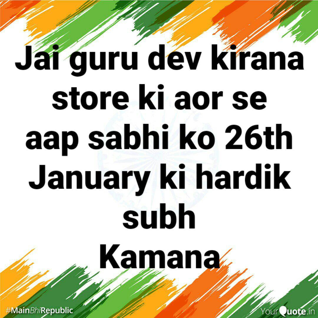 jai guru dev k a store quotes writings by harish gupta