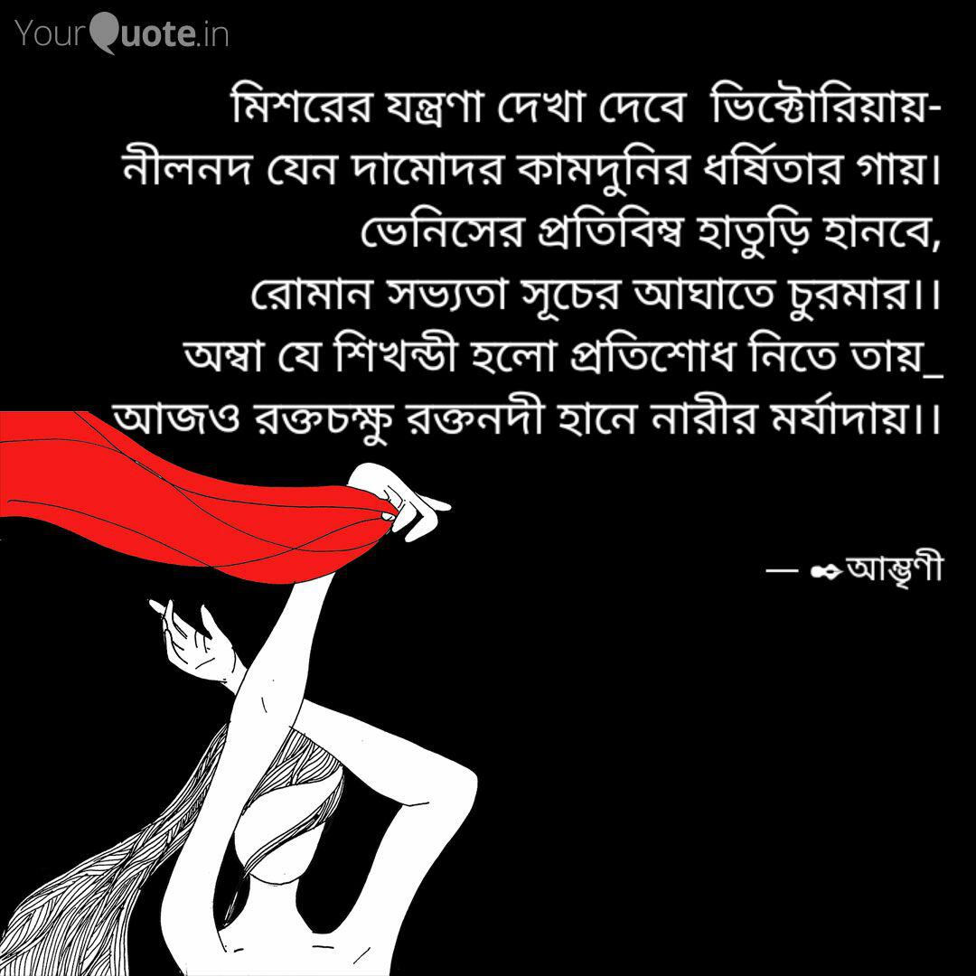Best bengali Quotes, Status, Shayari, Poetry, Thoughts