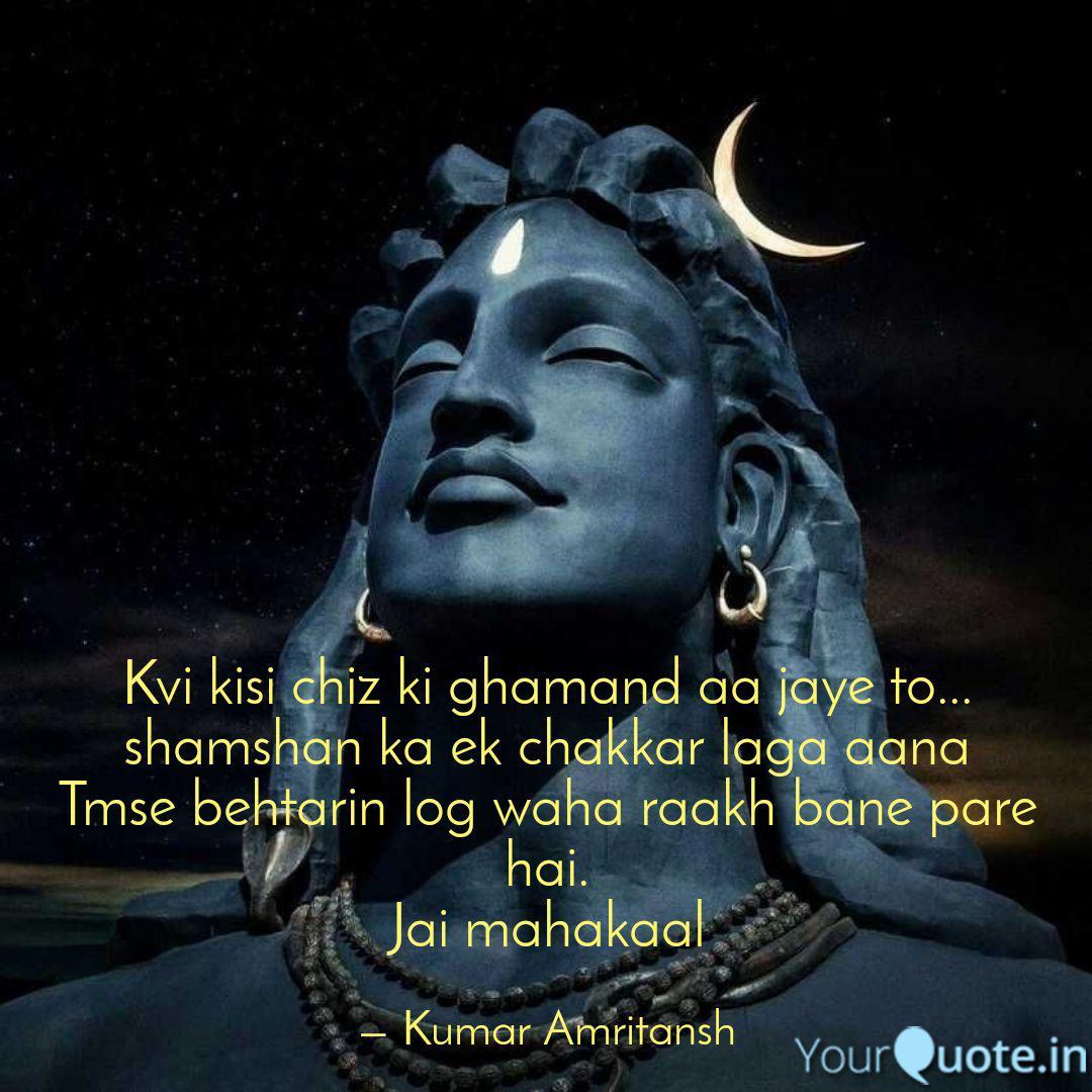Kvi kisi chiz ki ghamand     | Quotes & Writings by Kumar