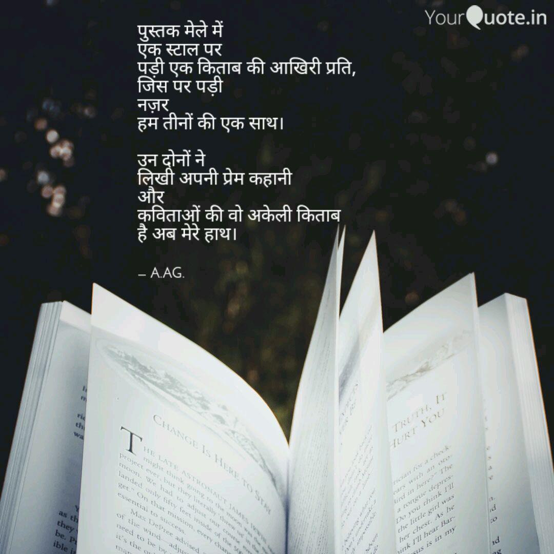 Best पुस्तक Quotes, Status, Shayari, Poetry & Thoughts ...