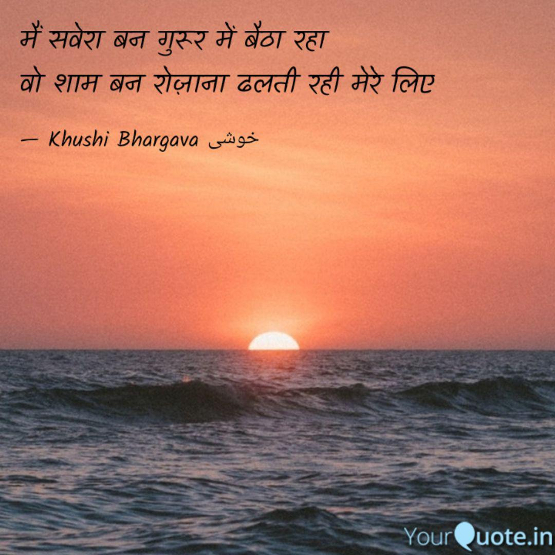 Best Shaam Quotes Status Shayari Poetry Thoughts Yourquote