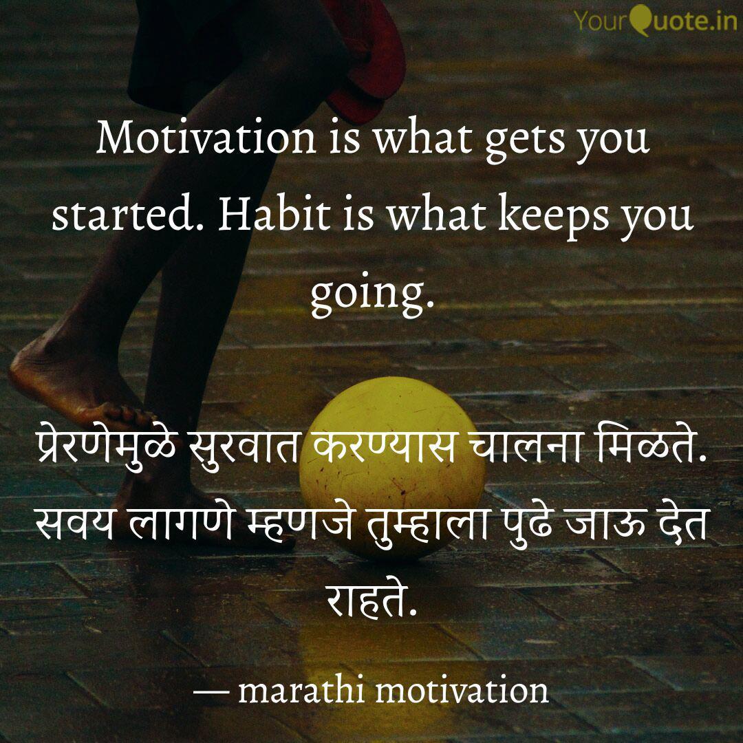 marathi motivation quotes yourquote