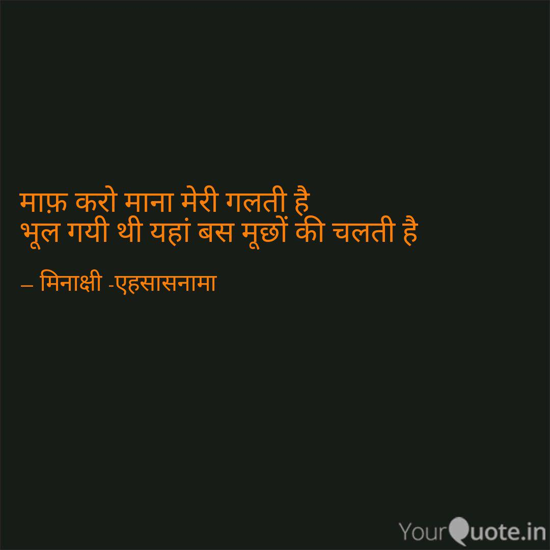Best Sarcastic Quotes Status Shayari Poetry Thoughts Yourquote